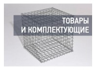 Габион сварной оцинкованный 0,5х0,5х0,5м